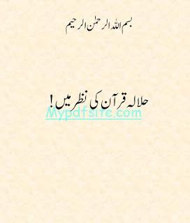 Halala Quran Ki Nazar main