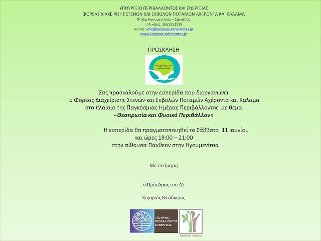 Εσπερίδα διοργανώνει ο Φορέας διαχείρισης με θέμα «Θεσπρωτία και Φυσικό Περιβάλλον»