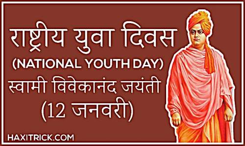 Swami VivekaNanda Jayanti National Youth Day Rashtriya Yuva Diwas 2020
