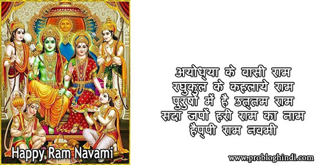 ram navami shayari in hindi, happy ram navami shayari