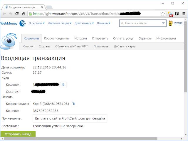 ProfitCentr - выплата  на WebMoney от 22.12.2015 года