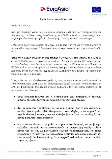 Τελική Ομιλία κ Νάσος Κτωρίδης για Συνέδριο Κρήτης Euroasia Interconnector_Page_1.