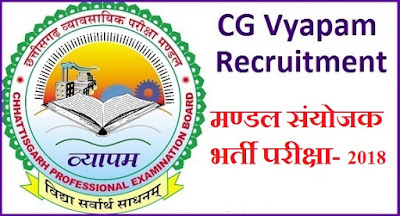 Mandal Coordinator Recruitment Examination-2018 for Tribal and Schedule Caste Development