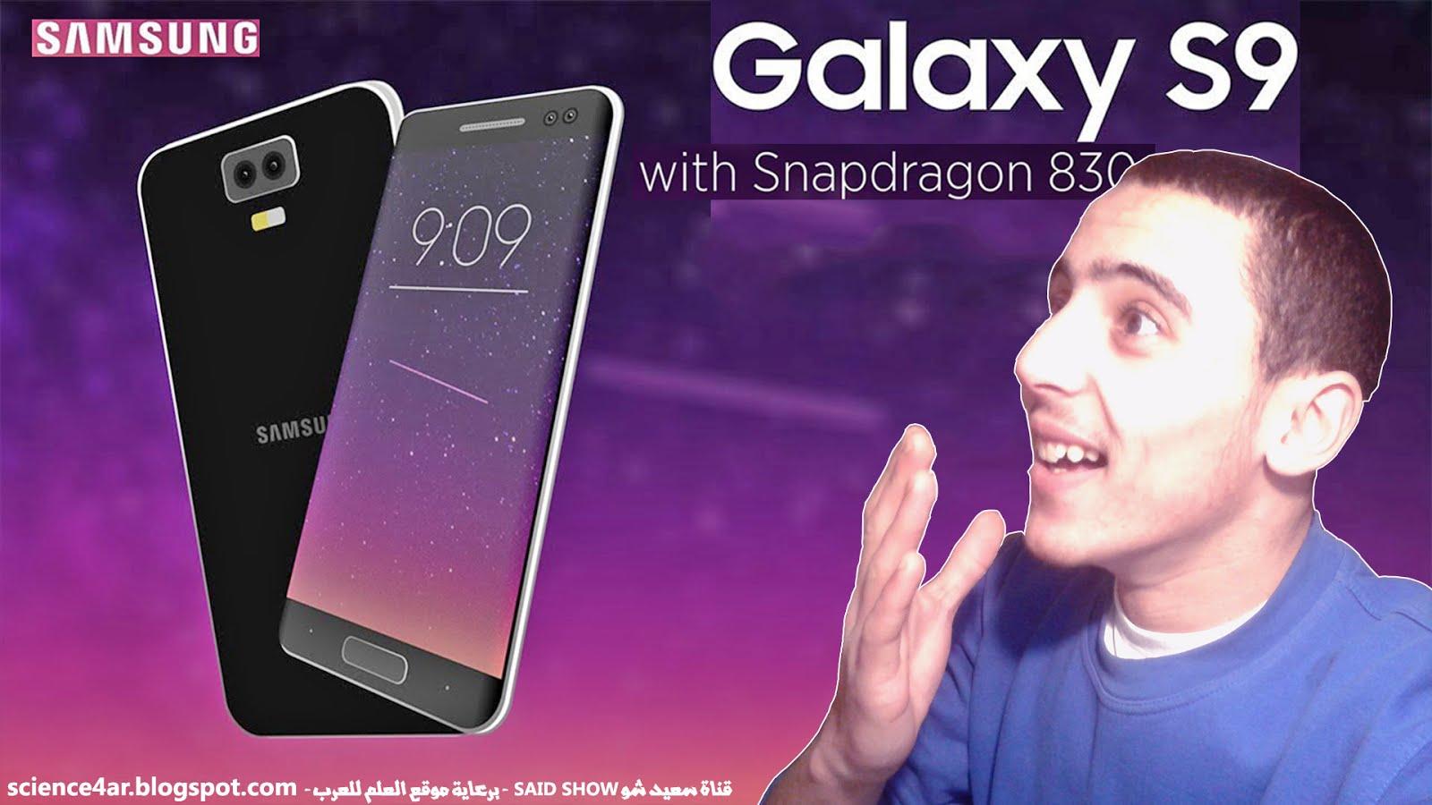 مواصفات مذهلة في غالاكسي Samsung Galaxy S9 / S9+ لا تُفوتها