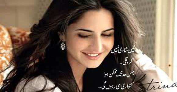 Shadi Nahi Karoongi....Katrina Kaif