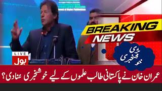 Breaking News for Pakistani Students Watch Imran Khan Speech