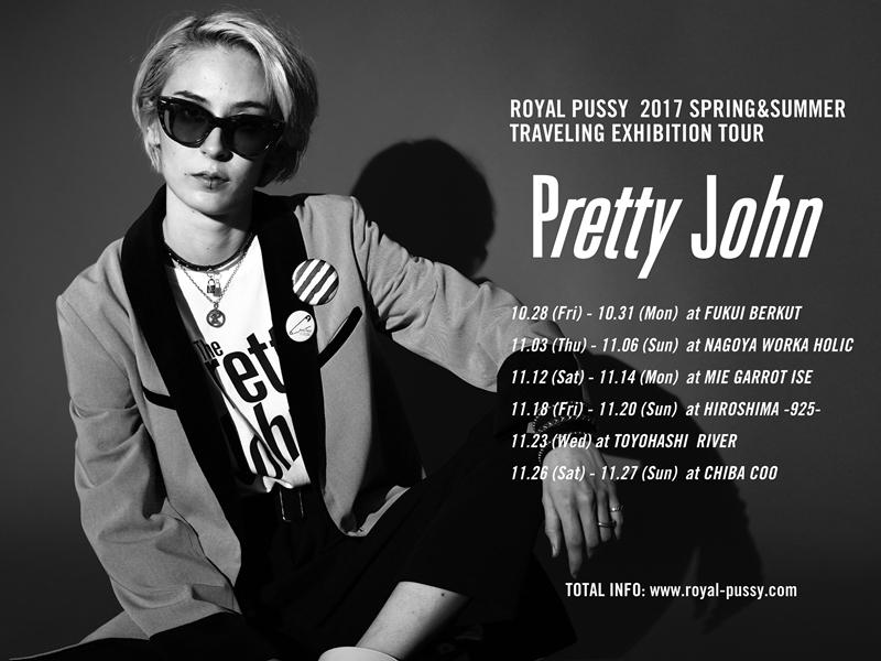 http://workaholic0.blogspot.jp/2016/10/royal-pussy-2017-ss-pretty-john.html