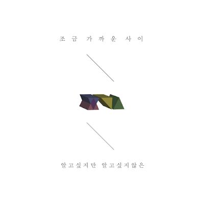 [EP] Band Jogasa – 알고싶지만 알고싶지않은