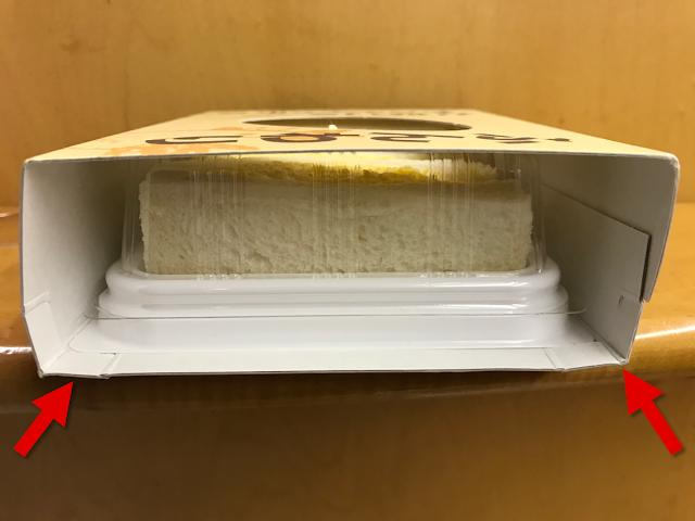 トランドールふんわりたまごのサンドイッチ(取り出し方2)