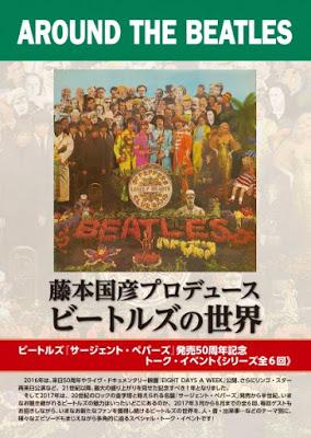レポート:ビートルズ『サージェント・ペパーズ』発売50周年記念トーク・イベント 「公開定例会:スタジオ・レコーディングの世界」