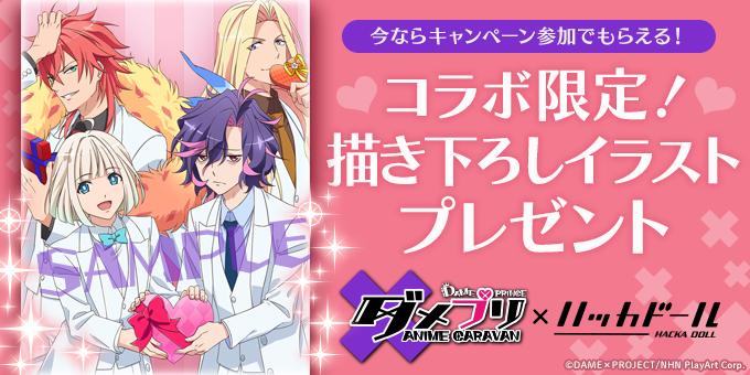 ダメ王子たちからチョコがもらえるアニメ応援バレンタイン