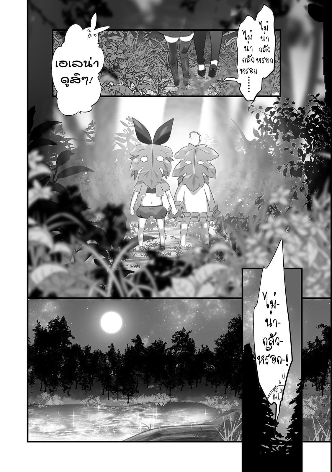 อ่านการ์ตูน Isekai Hoikuen o Hirakimashita Fusei Skill de Saikyou Loli Seirei-tachi wa Dere Dere desu ตอนที่ 5 หน้าที่ 6