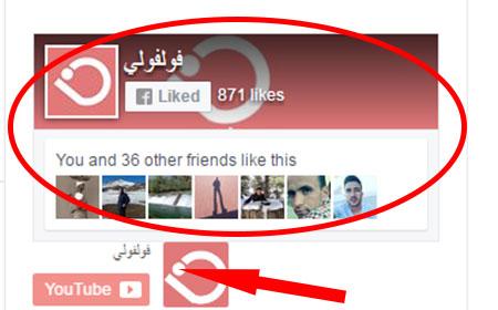 اضافة صندوق الاشتراك على يوتيوب والمتابعة على فيس بوك لمدونة بلوجر الى