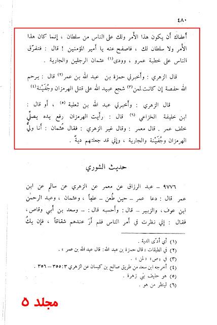 Was Aboo Lu'lu'ah- the Killer of Umar , A Zoroastrian? ~ Umar