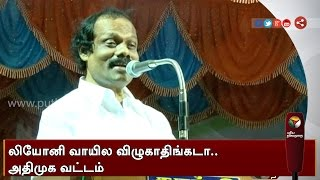 Leoni's funny speech on how ADMK ministers are sacked after his remarks