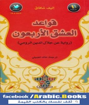 تحميل رواية قواعد العشق الأربعون pdf عصير الكتب