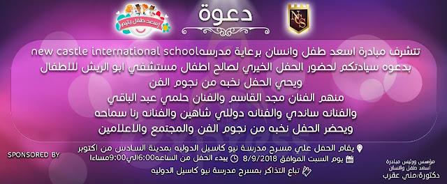 حفل مبادرة أسعد طفل وإنسان د. منى عقرب