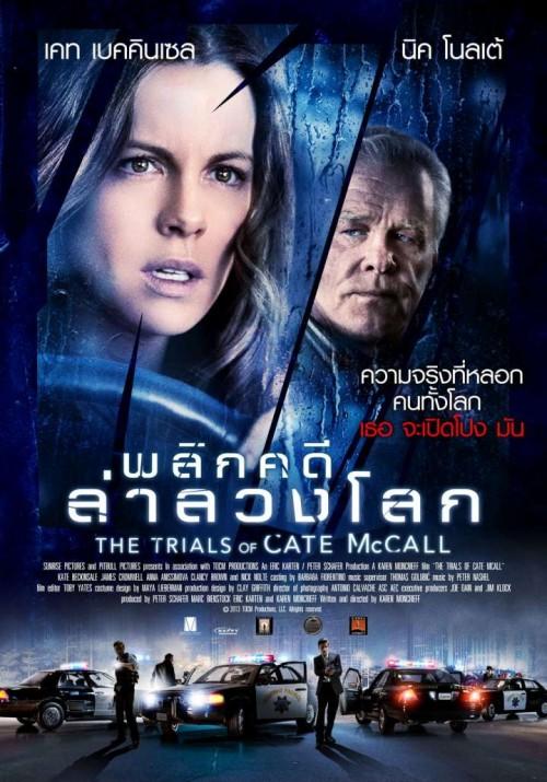 The Trials of Cate McCall พลิกคดีล่าลวงโลก [HD]