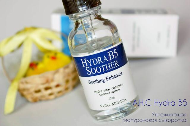 Отзыв: Увлажняющая гиалуроновая сыворотка В5 – A.H.C Hydra B5 Soother.