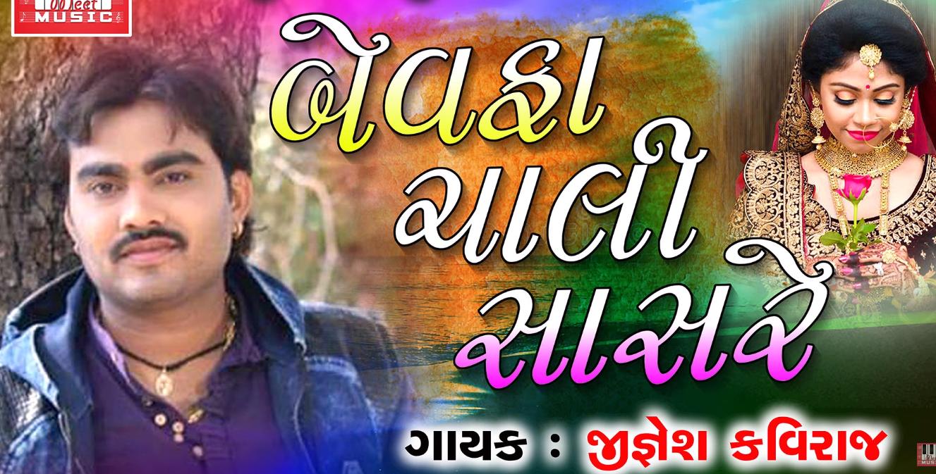 Ja parevada sajan na desh | gujarati song free download | new.