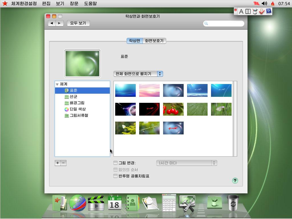 Red Star Os Distribuzione Linux Della Corea Del Nord Clone