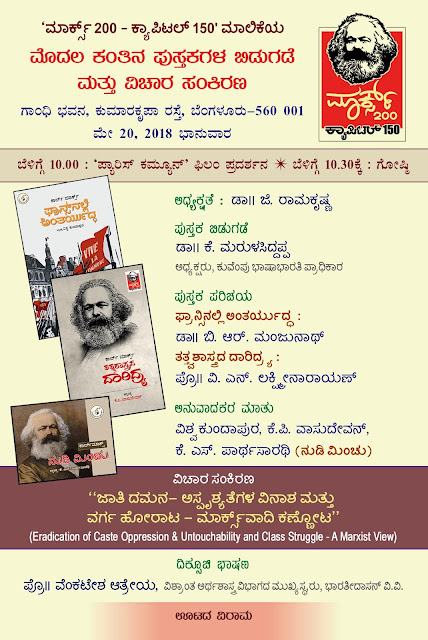 http://www.navakarnatakaonline.com/mark-200-capital-150-set-of-7-books-pre-order