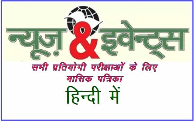 News &Events n Current Affairs in Hindi PDF 2019 All Month Free Download, News &Events in Hindi PDF 2019