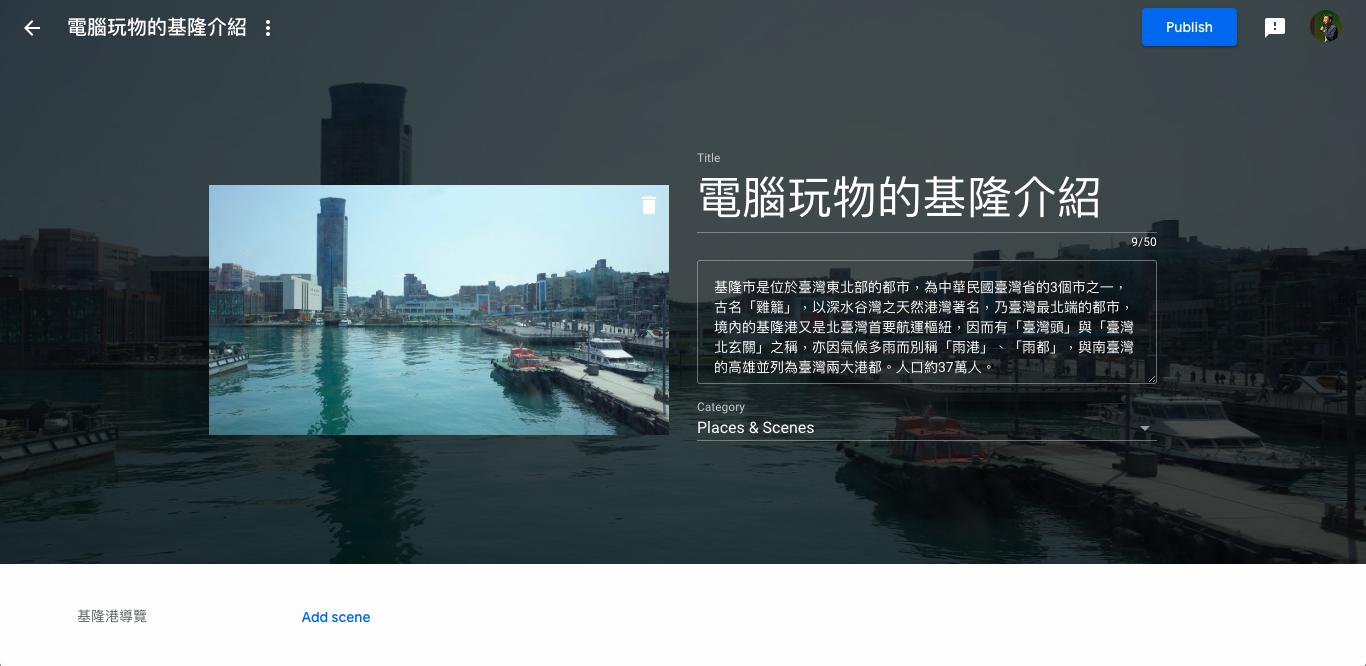 Google 虛擬實境版我的地圖!古蹟景點VR 導覽從此輕鬆製作