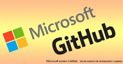 Microsoft купил GitHub - пользователи покидают сервис