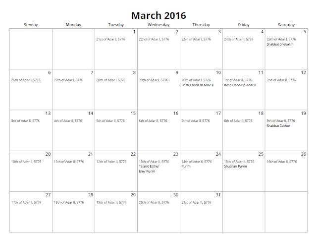 Jewish Calendar 2016, Jewish Calendar march 2016, 2016 Jewish calendar,   2016 march Jewish calendar, Hebrew calendar 2016,march 2016 calendar,   march 2016 printable jewish calendar