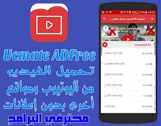 [تحديث] تطبيق Ucmate ADFRee v22.0 لتحميل الفيديو من اليوتيوب والساوكلاود والفيسبوك والأنستقرام ومواقع أخرى نسخة بدون إعلانات