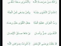 Teks Albanjari: Ro`sul Hikmah (رَأْسُ الْحِكْمَةِ)