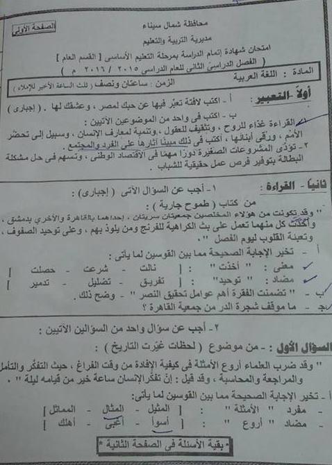 امتحان اللغة العربية محافظة شمال سيناء للصف الثالث الاعدادى الترم الثاني 2016