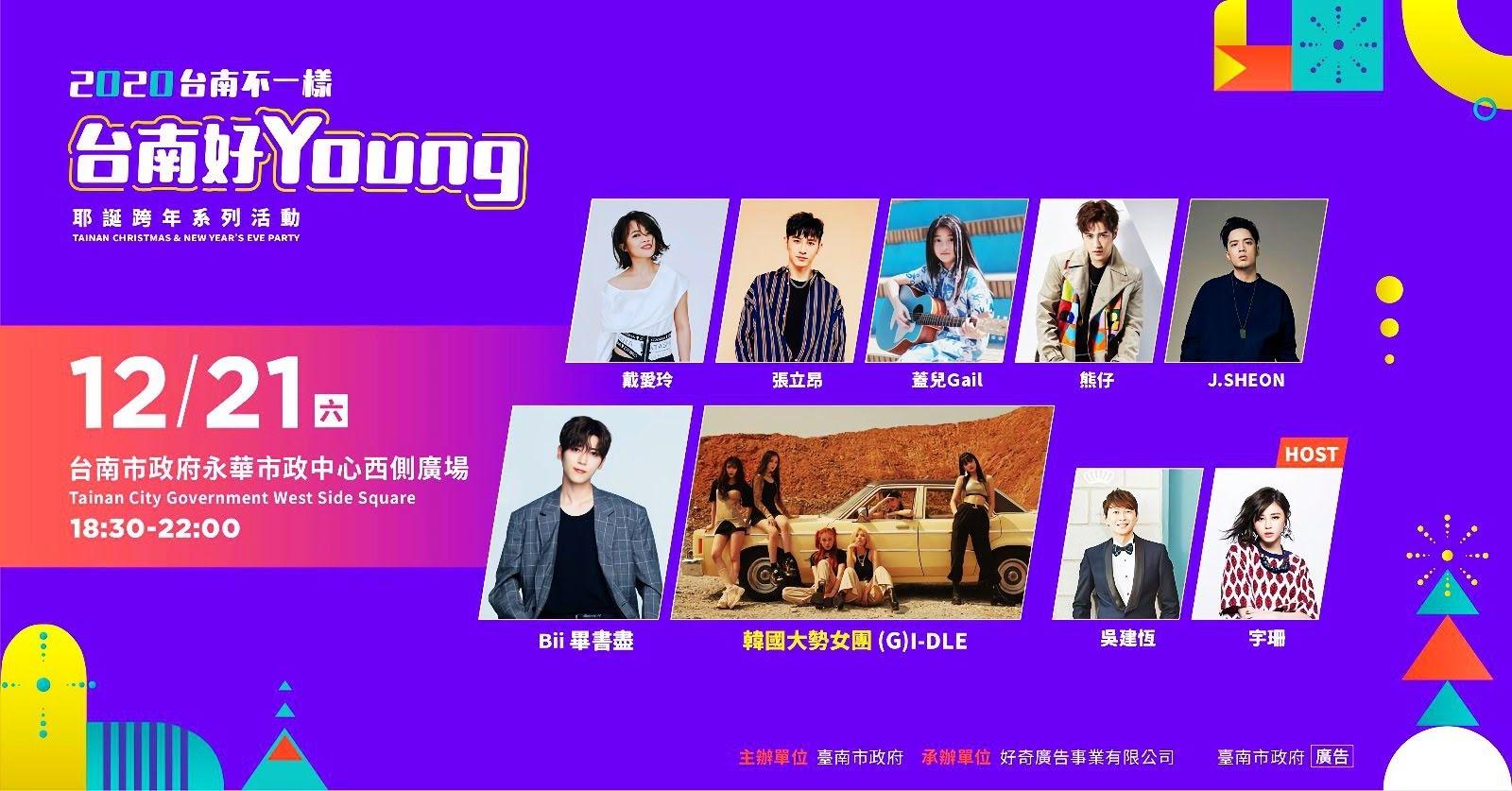 [活動] 台南好Young耶誕跨年城|12/21耶誕演唱會|群星邀請大家一起瘋台南