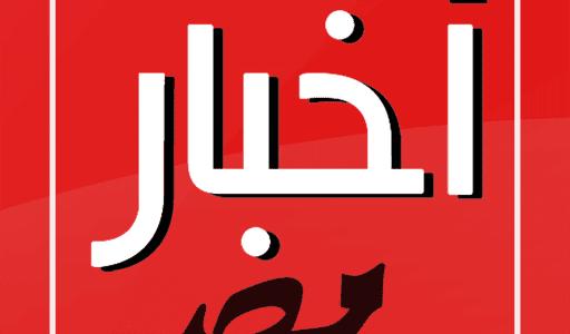 اخبار مصر اليوم السبت 4 يونيو 2016 ~ اخر الاخبار العاجلة الصحف المصرية ، يحدث الآن في مصر اليوم السبت 4/6/2016