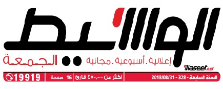 جريدة وسيط الأسكندرية عدد الجمعة 31 أغسطس 2018 م