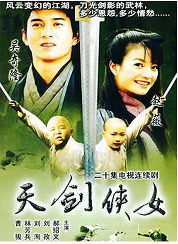 Nữ Hiệp Phá Thiên Quan
