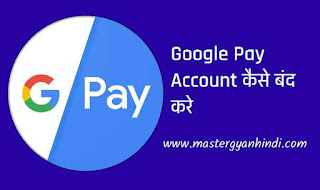 google pay account kaise band kare