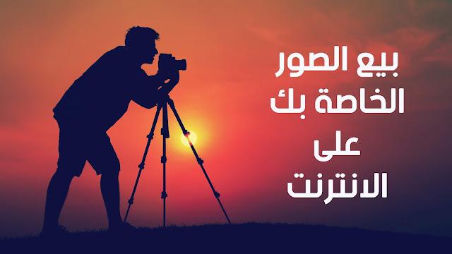 6. بيع الصور الخاصة بك على الانترنت