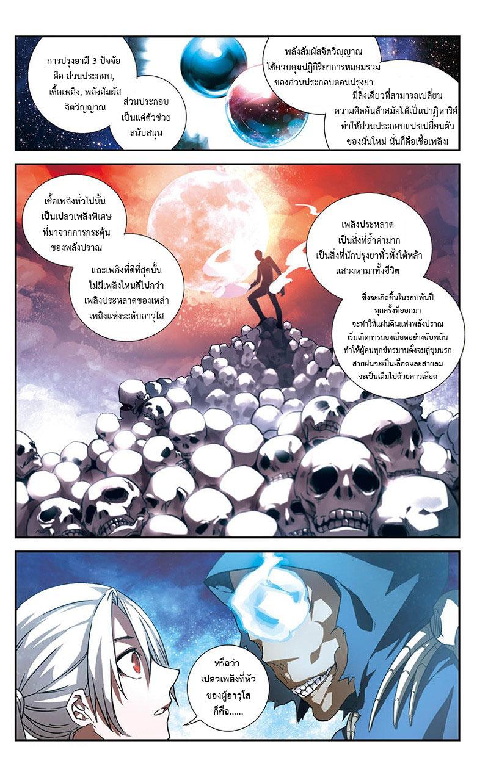 อ่านการ์ตูน Doupo Cangqiong Yaolao 4 ภาพที่ 22