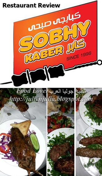 Kaber Sobhy - Restaurant Review تجربتي بمطعم كابر صبحي