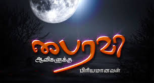 Bhairavi,09-07-2017 Episode 277,Watch Online Bhairavi Serial, Sun tv Serials Online
