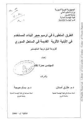 الطرق المتطورة في ترميم حجر البناء المستخدم في الأبنية الأثرية القديمة على الساحل السوري - رسالة ماجستير