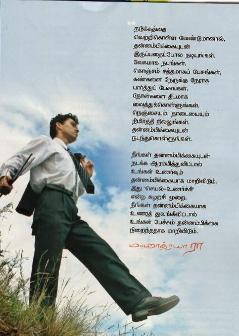 Mahatria Ra Tamil Books