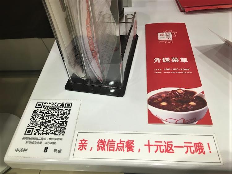 QR-код для меню заведения и заказа еды