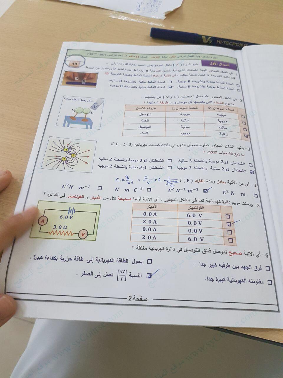 كتاب الفيزياء للصف الثاني عشر علمي الكويت pdf
