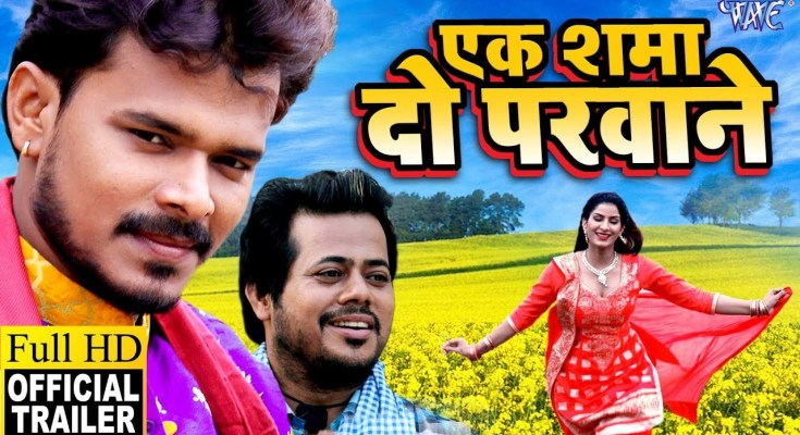 Bhojpuri movie Ek Shama Do Parwane 2019 wiki, full star-cast, Release date, Actor, actress. Ek Shama Do Parwane Song name, photo, poster, trailer, wallpaper