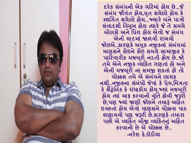 दरेक संबंधनी एक गरिमां होय छे..Gujarati Quote By Naresh K. Dodia