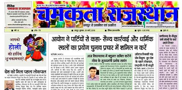 दैनिक चमकता राजस्थान 20 मार्च 2019 ई-न्यूज़ पेपर