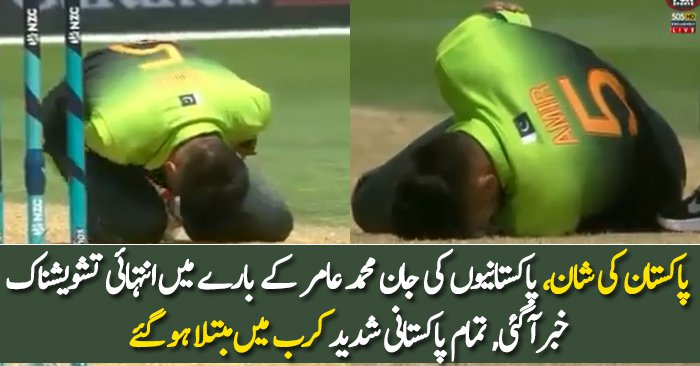 Mohammad Aamir Injured During First Match